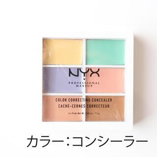 エヌワイエックス(NYX)のNYX コンシールコレクトコントゥアーパレット04 コンシーラー(コントロールカラー)