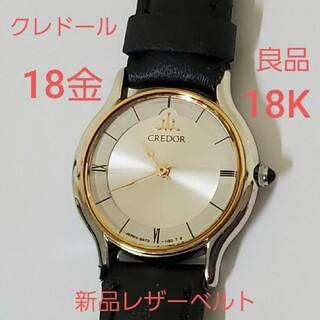 セイコー(SEIKO)のSEIKO クレドール 18K ベゼル 腕時計 18金 セイコー K18(腕時計)