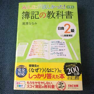 TAC出版 - 簿記の教科書