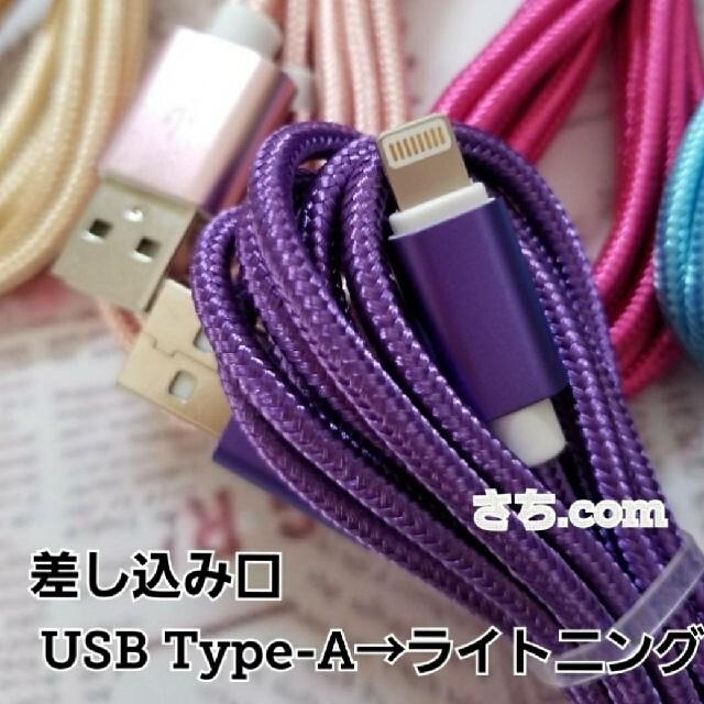 iPhone(アイフォーン)のiPhone 充電器 ライトニングケーブル lightning cable 1m スマホ/家電/カメラのスマートフォン/携帯電話(バッテリー/充電器)の商品写真