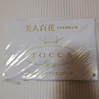 TOCCA - TOCCA エコバッグ 美人百花 付録 9月号