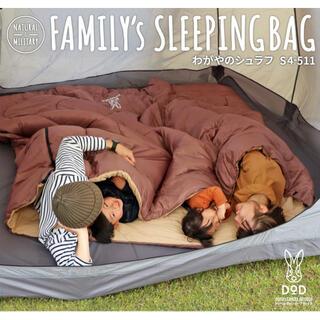 ドッペルギャンガー(DOPPELGANGER)のDOD わがやのシュラフ 即日発送可能 新品未使用未開封(寝袋/寝具)