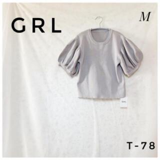 GRL - 【タグ付き】グレイル パフスリーブ ニット  GRL レディース トップス
