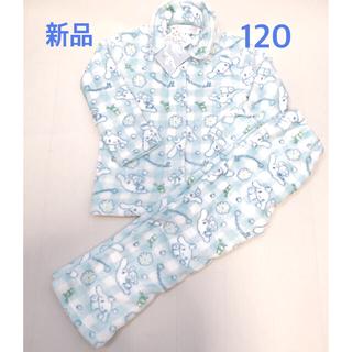 シナモロール(シナモロール)の新品 120  シナモロール  シナモン パジャマ ふわふわ 誕生日 プレゼント(パジャマ)