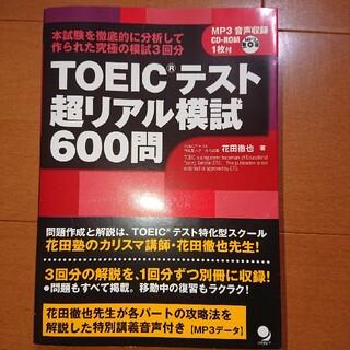 TOEIC 問題集 参考書