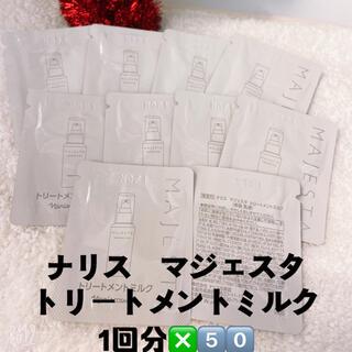 ナリス化粧品 - ナリス マジェスタ トリートメント❎50個