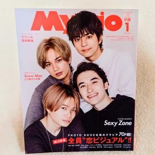 Johnny's - ちっこいMyojo  2020年 01月号