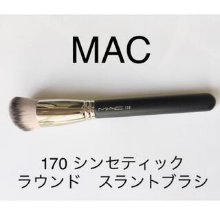 マック(MAC)のMAC 170 シンセティックラウンドスラントブラシ(ブラシ・チップ)