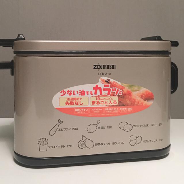 象印(ゾウジルシ)の新品 象印 フライヤー あげあげ 型番 EFK-A10 調理機器 スマホ/家電/カメラの調理家電(調理機器)の商品写真
