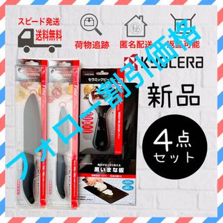 京セラ - 京セラ セラミック 包丁 ピーラー まな板 セット ブラック 4点セット