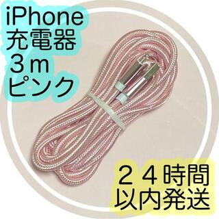 アイフォーン(iPhone)の3mピンク★iPhone充電ケーブル★24時間以内に発送いたします!!(バッテリー/充電器)