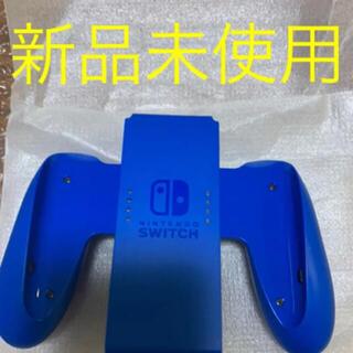 ニンテンドースイッチ(Nintendo Switch)のニンテンドースイッチ ジョイコングリップ ジョイコン グリップ マリオレッド(家庭用ゲーム機本体)
