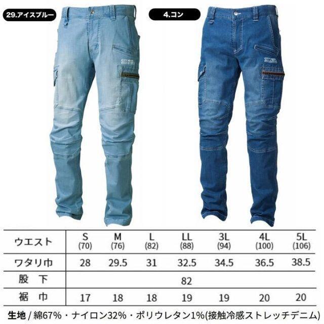 寅壱(トライチ)の新品! ストレッチデニム 上下セット 8970シリーズ メンズのパンツ(デニム/ジーンズ)の商品写真