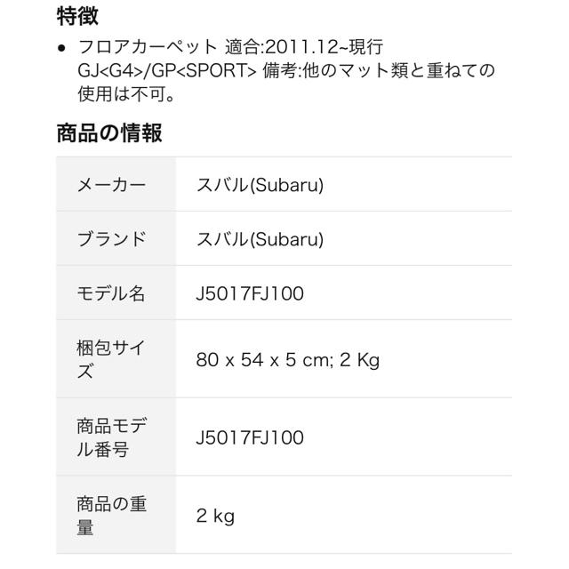 スバル(スバル)の【新品・最安値】スバル インプレッサ G4 SPORT 純正 フロアカーペット 自動車/バイクの自動車(車内アクセサリ)の商品写真