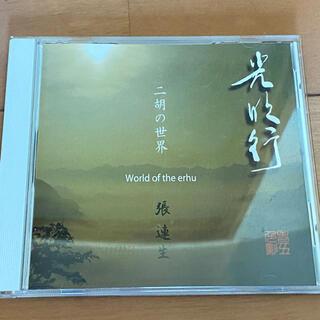 二胡の世界 张连生 CD(その他)