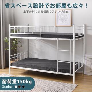 丈夫なスチールベッド 2段ベット 大人・子供 耐震 シングル2台(ロフトベッド/システムベッド)