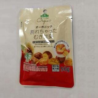 オーガニック割れちゃったむき甘栗(菓子/デザート)