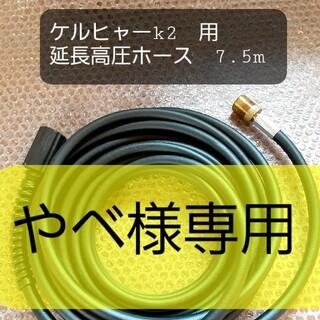 ケーツー(K2)のケルヒャー高圧延長ホース(7.5m)【やべ様専用】(その他)