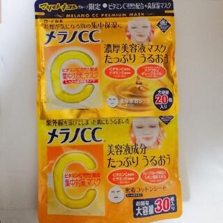 ロート製薬 - ロート製薬 メラノCC 高保湿 集中対策 マスク フェイスマスク