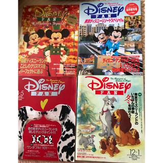 ディズニー(Disney)の懐かしいディズニーファン 4冊セット(アート/エンタメ/ホビー)