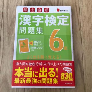 漢字検定 6級