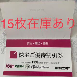 カンセキ WILD-1 ワイルドワン WILD-BARN 株主優待(ショッピング)