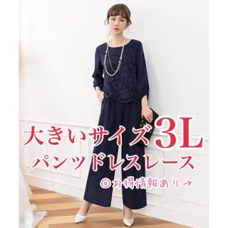 新品 未使用 大きいサイズ 3l 結婚式 お呼ばれ ドレス パンツドレス 二次会(ロングドレス)