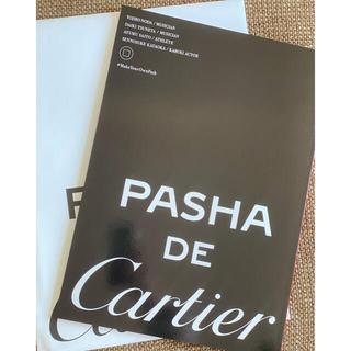 カルティエ(Cartier)の凌さま専用 Cartie マガジンとNハリブックレット(ファッション)