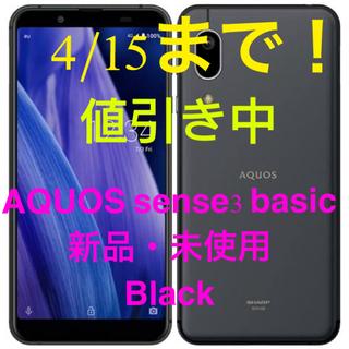 アクオス(AQUOS)のSHV48 AQUOS sense3 basic 【新品・未使用】black(スマートフォン本体)