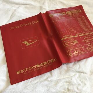 ダイハツ(ダイハツ)の栃木ダイハツ 車検証ケース(カタログ/マニュアル)