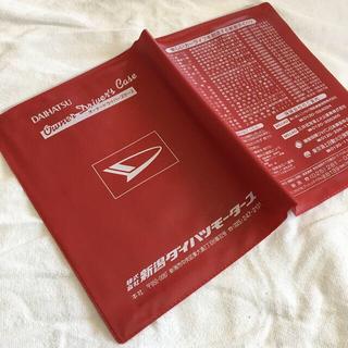 ダイハツ(ダイハツ)の新潟ダイハツ 車検証ケース 1(カタログ/マニュアル)