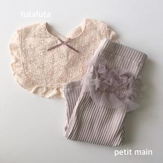 petit main - futafuta/petit main/スタイ&レギンスセット