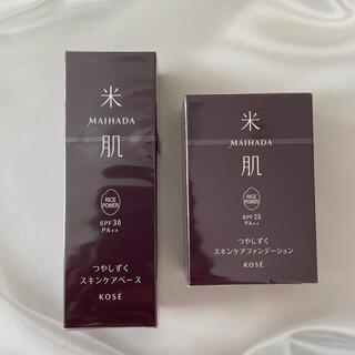 コーセー(KOSE)の【新品未開封】米肌ファンデ下地セット(ファンデーション)