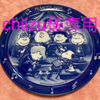 SNOOPY - SNOOPY 2003年記念プレート 絵皿