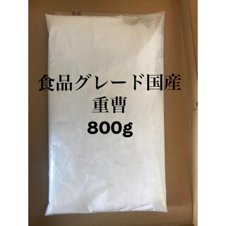 国産食品グレードの重曹!食品添加物規格 800g(洗剤/柔軟剤)