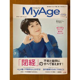 集英社 - MyAge Vol.23(2021 春号)