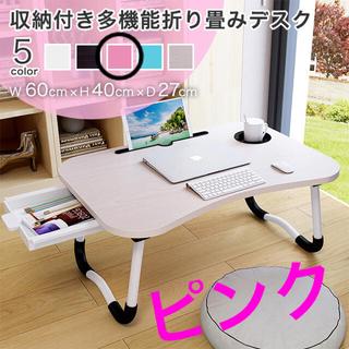 【新品】デスク ローテーブル ピンク(ローテーブル)