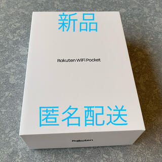 Rakuten - 楽天ポケットWiFi Pocket 黒色 新品