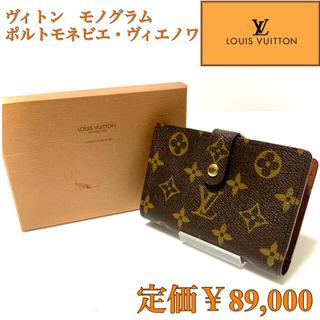 LOUIS VUITTON - 未使用品⭐️ヴィトン モノグラム ポルトフォイユ ヴィエノワ 二つ折りがま口財布