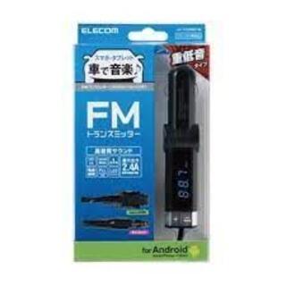 エレコム(ELECOM)のスマートフォン/オーディオプレーヤー用FMトランスミッター LAT-FM3MB0(カーオーディオ)