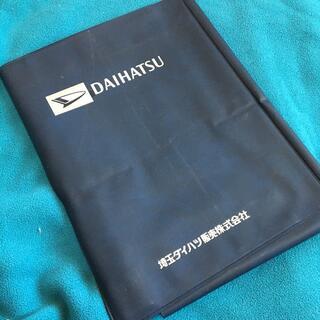 ダイハツ(ダイハツ)の埼玉ダイハツ 車検証ケース 1(カタログ/マニュアル)