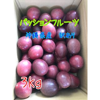 沖縄県産品 パッションフルーツ 訳あり 3kg(フルーツ)