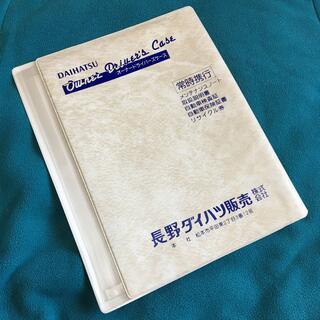 ダイハツ(ダイハツ)の長野ダイハツ 車検証ケース(カタログ/マニュアル)