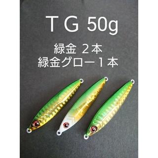 タングステン ジグ TGジグ  50g×3個セット  送料込み