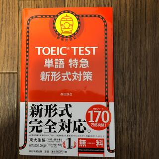 TOEIC TEST単語特急新形式対策 新形式対応