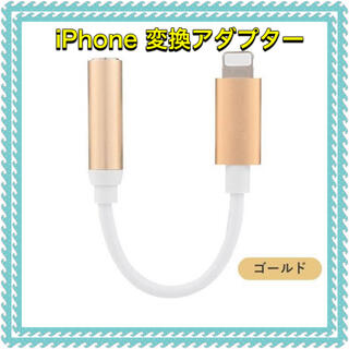 iPhone - iPhone イヤホン 変換アダプター ゴールド