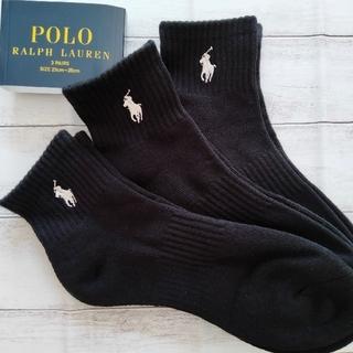 POLO RALPH LAUREN - ポロラルフローレン ソックス ◆ブラック ◆23〜25cm ◆3足セット