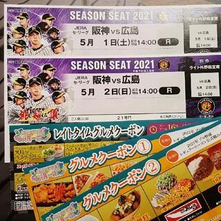 ハンシンタイガース(阪神タイガース)の5月1日(土)2日(日)  阪神タイガースvs広島戦(野球)