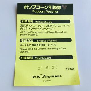 ディズニー(Disney)のディズニー★ポップコーン 引換券★(その他)