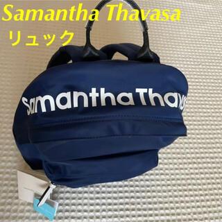 Samantha Thavasa - Samantha Thavasa サマンサタバサ リュック ナイロン ネイビー